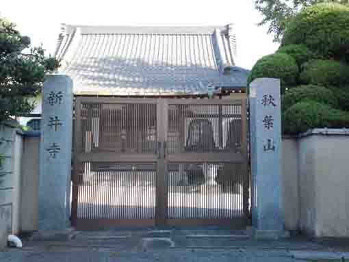the main gate of Shinseiji Temple