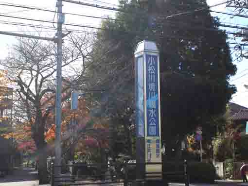 the signboard of Komatsugawa Sakaigawa