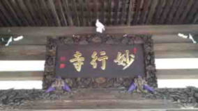 the tablet of the main hall at Myogyoji