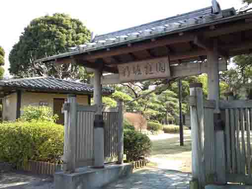 the gate of Shinbori Garden
