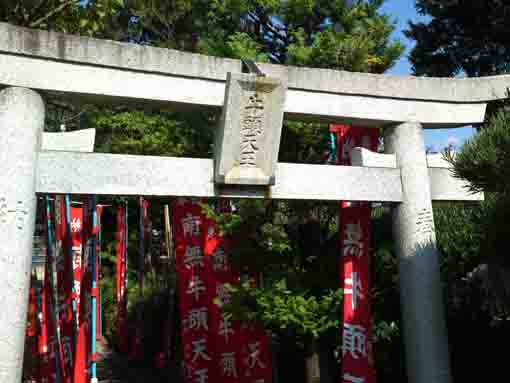 The torii gate of Rairenji Temple