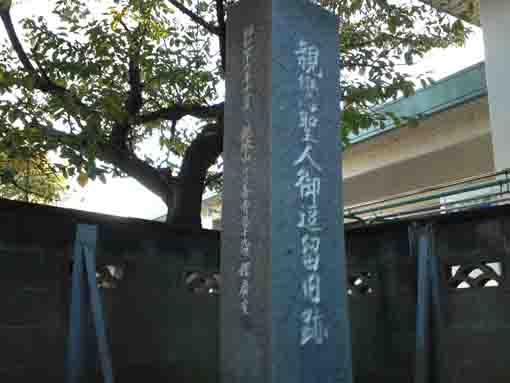 the stone monument that Shinran visited