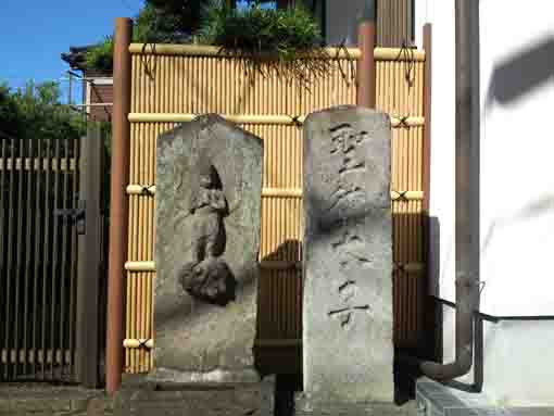 the stone tablets of Shotoku Taishi